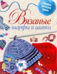 Вязаные шарфы и шапки Жук С.М.