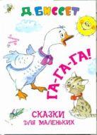 Биссет Дональд - Га-га-га!' обложка книги