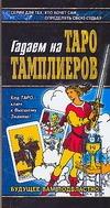 Благовещенский Г. - Гадаем на Таро Тамплиеров' обложка книги