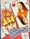 Гадалки для девочек от book24.ru