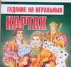 Нимбрук Л. - Гадание на игральных картах' обложка книги