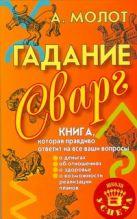 Молот Антон - Гадание Сварг' обложка книги