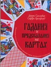 Салливан Джери - Гадания и предсказания на картах' обложка книги