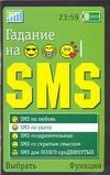 Лиственная Е.В. - Гадания на SMS' обложка книги