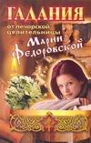 Смородова Ирина - Гадания от печорской целительницы Марии Федоровской' обложка книги