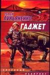 Лукьяненко С. В. - Гаджет обложка книги