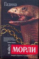 Морли Майкл - Гадина' обложка книги