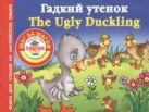 Виноградова Н.А. - Гадкий утенок = The Ugly Duckling' обложка книги