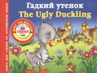 Гадкий утенок = The Ugly Duckling Виноградова Н.А.
