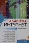 Кастельс М. - Галактика Интернет' обложка книги
