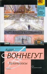Воннегут К. - Галапагосы обложка книги