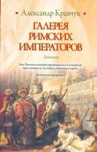 Кравчук А. - Галерея римских императоров. Доминат' обложка книги