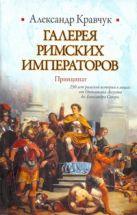Кравчук А. - Галерея римских императоров. Принципат' обложка книги