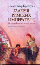Кравчук А. - Галерея римских императриц' обложка книги