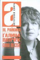 Райкина М.А. - Галина Волчек. Сама по себе' обложка книги