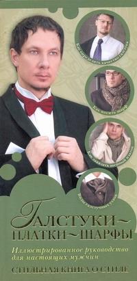 Ферез Эмилия Александровна Галстуки, платки, шарфы галстуки