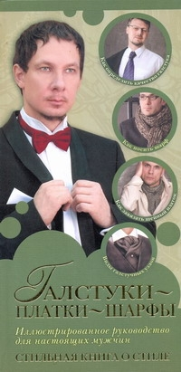 Галстуки, платки, шарфы Ферез Эмилия Александровна