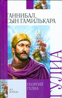 Гулиа Г.Д. - Ганнибал, сын Гамилькара обложка книги
