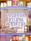 Гардины, шторы, жалюзи от book24.ru