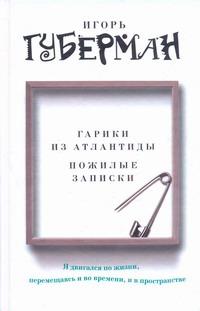 Губерман И. - Гарики из Атлантиды. Пожилые записки обложка книги