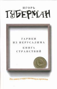 Губерман И. - Гарики из Иерусалима. Книга странствий обложка книги