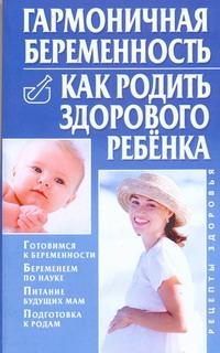 Гармоничная беременность. Как родить здорового ребенка Бах Б.