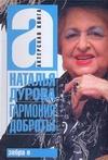 Дурова Н.Ю. - Гармония доброты' обложка книги