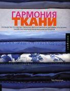 Маклеллан Т. - Гармония ткани' обложка книги