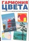 Чидзиива Хидеяки - Гармония цвета' обложка книги
