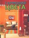 Джилл М. - Гармония цвета в дизайне интерьера' обложка книги