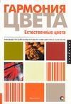 Гармония цвета. Естественные цвета от book24.ru