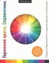 Савахата Леса - Гармония цвета. Справочник' обложка книги
