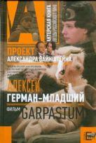 Вайнштейн - Гарпастум' обложка книги