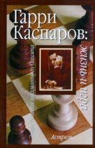 Линдер И.М. - Гарри Каспаров: жизнь и игра' обложка книги