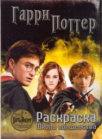 Гарри Поттер. Раскраска. Школа волшебства - фото 1