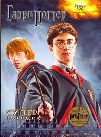 Гарри Поттер. Суперраскраска - фото 1