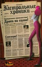 Четверухин Сергей Юрьевич - Гастрольные хроники' обложка книги
