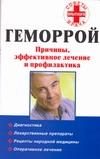 Колесникова И.П. - Геморрой. Причины, эффективное лечение и профилактика' обложка книги