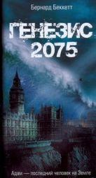 Беккетт Бернард - Генезис - 2075' обложка книги