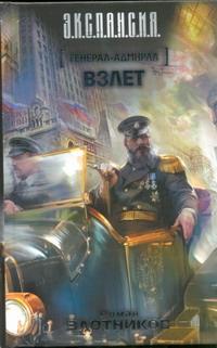 Генерал-адмирал. Взлет Злотников Р.В.