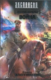 Генерал-адмирал. Война Роман Злотников