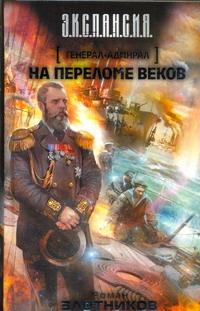 Злотников Р.В. Генерал-адмирал. На переломе веков белый генерал адмирал макаров