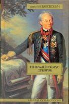 Раковский Л.И. - Генералиссимус Суворов' обложка книги