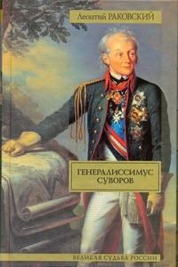 Генералиссимус Суворов Раковский Л.И.