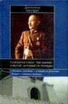 Фенби Д. - Генералиссимус Чан Кайши и Китай, который он потерял' обложка книги