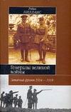 Нилланс Р. - Генералы Великой войны. Западный фронт, 1914-1918' обложка книги
