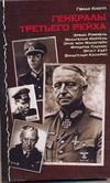 Кнопп Г. - Генералы Третьего рейха' обложка книги