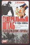 Штеменко С.М. - Генеральный штаб в годы войны. Освобождение Европы' обложка книги