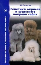 Сотская М.Н. - Генетика окрасов и шерстного покрова собак' обложка книги