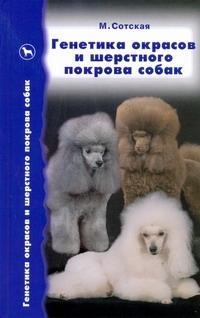 Генетика окрасов и шерстного покрова собак Сотская М.Н.